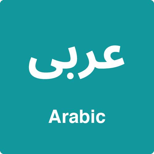 Arabic Library Button
