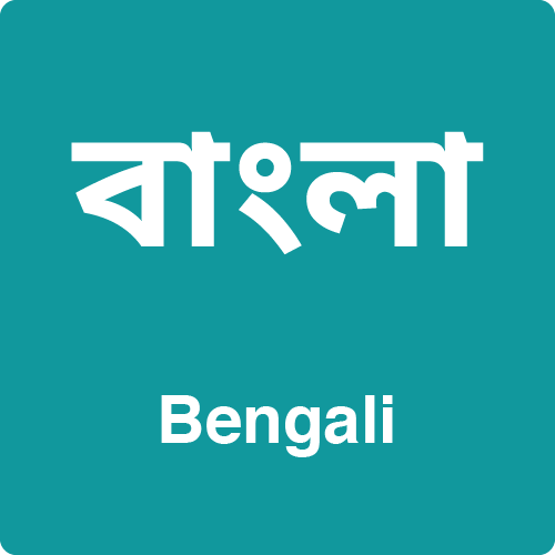 Bengali Library Button