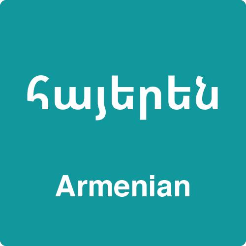 Armenian Library Button